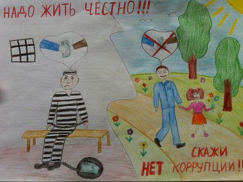 Коррупция в рисунках для детей