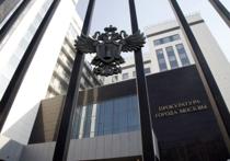 Стали известны кандидаты на пост прокурора Москвы