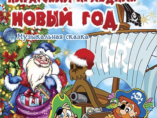 Театральная афиша Крыма с 7 по 13 января