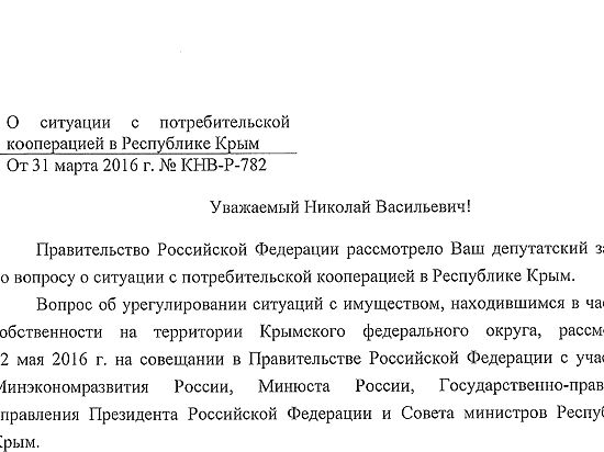У  потребкооперации Крыма появился шанс вернуть свое имущество