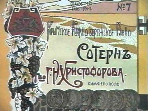 Знаменитые крымские вина Христофрова: кому досталось богатое наследство купца фото 4