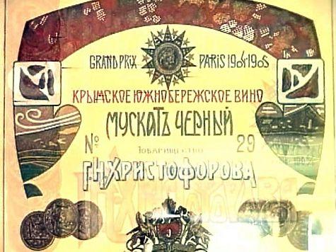 Знаменитые крымские вина Христофрова: кому досталось богатое наследство купца фото 2