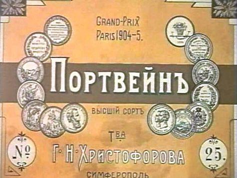 Знаменитые крымские вина Христофрова: кому досталось богатое наследство купца фото 3