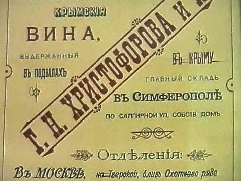 Знаменитые крымские вина Христофрова: кому досталось богатое наследство купца фото 1