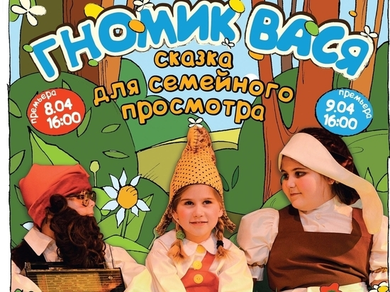 Театральная афиша Крыма с 6 по 12 апреля