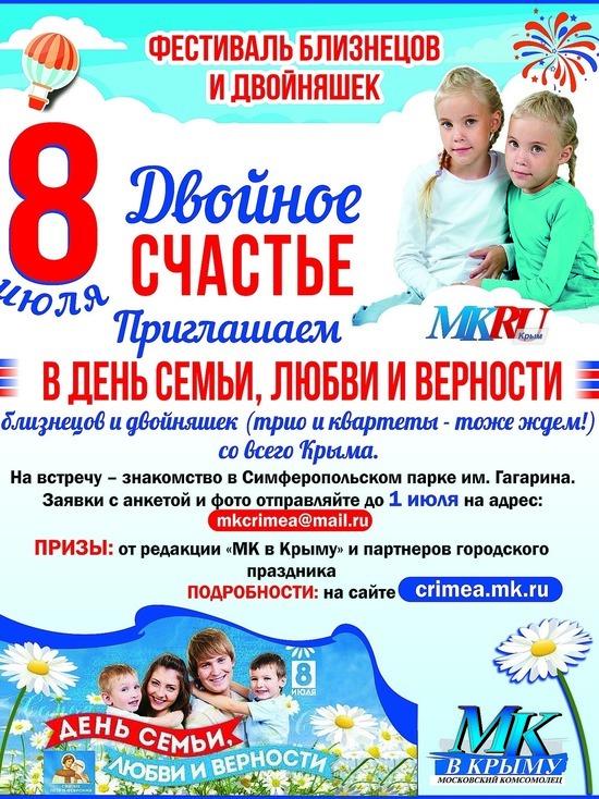 Приглашаем близнецов и двойняшек Крыма на фестиваль