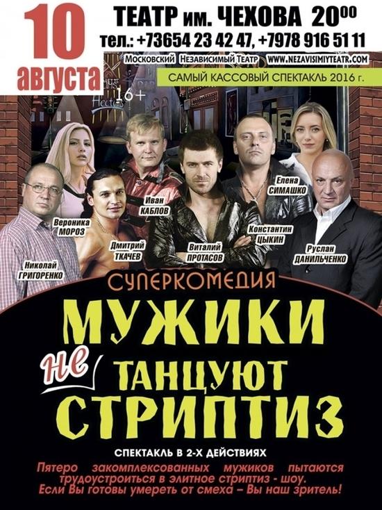 Театральная афиша Крыма с 3 по 9 августа
