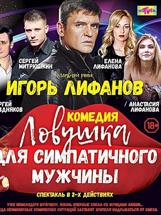 Театральная афиша Крыма с 24 по 30 августа