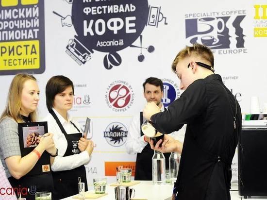 В Симферополе состоялся III крымский фестиваль кофе