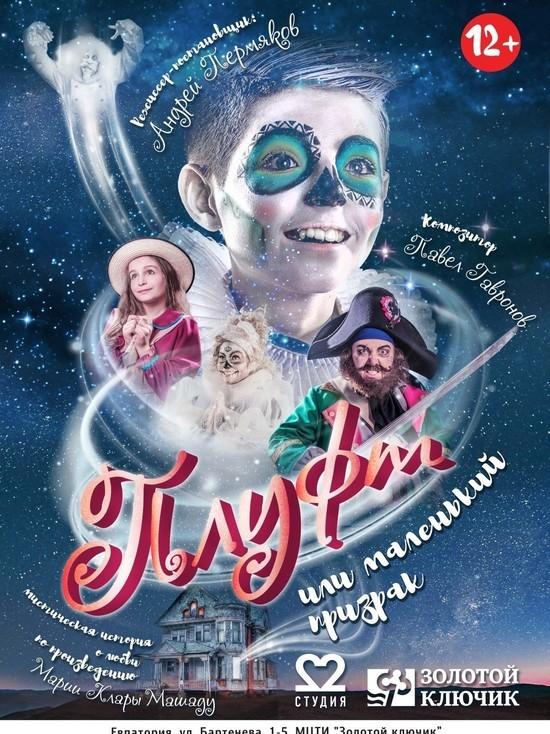 Театральная афиша Крыма с 15 по 21 февраля