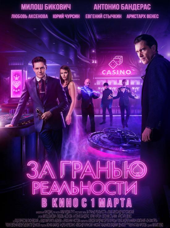 Киноафиша Крыма с 1 по 7 марта