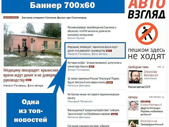 Реклама на крымском сайте MK.RU
