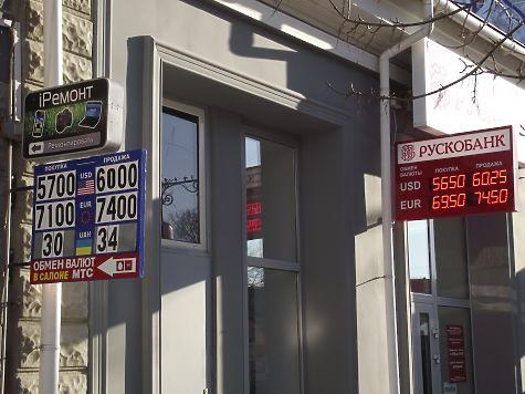 Сколько сегодня стоит доллар и евро в Симферополе фото 2