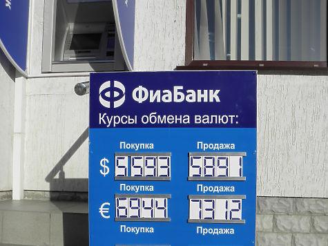 Курсы валют продажа тольятти