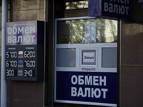 Сколько сегодня стоит доллар и евро в Симферополе фото