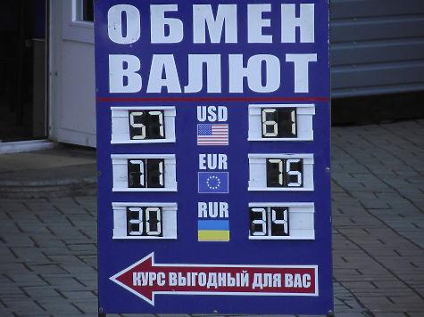 Сколько сегодня стоит доллар и евро в Симферополе фото 6