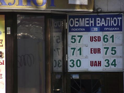 Сколько сегодня стоит доллар и евро в Симферополе фото 4