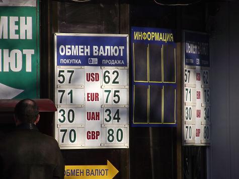 Сколько сегодня стоит доллар и евро в Симферополе фото 5